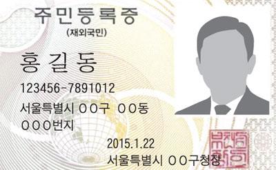 text-blog-pr-korean-passport-1
