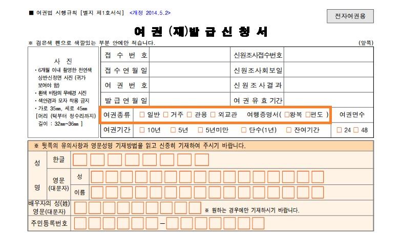 text-blog-pr-korean-passport-2