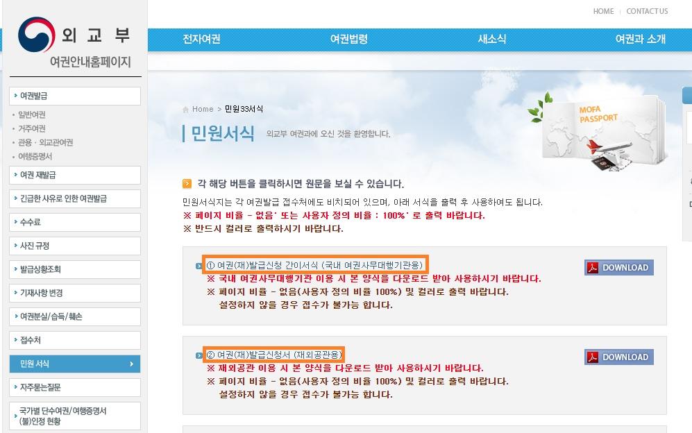 text-blog-pr-korean-passport-4