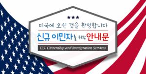 미국 이민